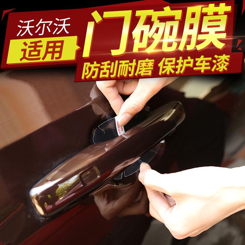 16-18款沃尔沃S90 xc90 XC60门碗膜 犀牛皮保护膜外拉手门把手贴