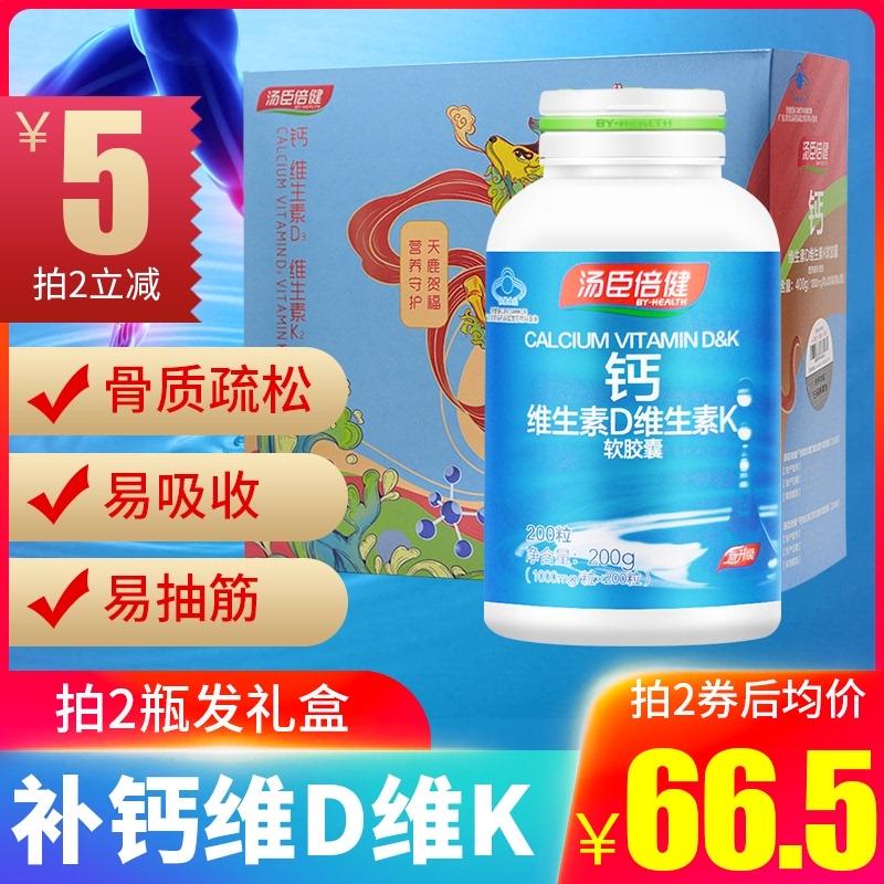 200粒】汤臣倍健液体钙K2碳酸钙维生素DK钙维D中老年钙片维生素d3