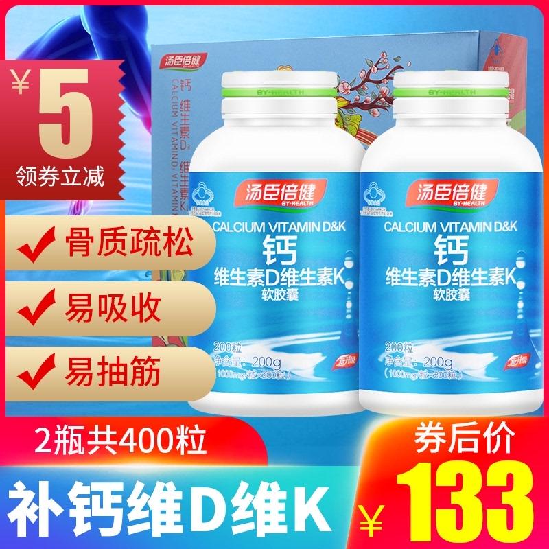 400粒礼盒汤臣倍健液体钙碳酸钙维生素DK钙维D中老年钙片维生素d3