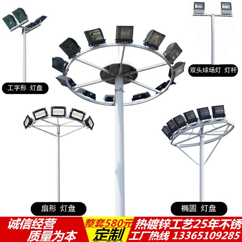 High pole light lifting 20 m 18 outdoor pole light 15 m arc 25 m 30 square light stadium half disc T-shaped