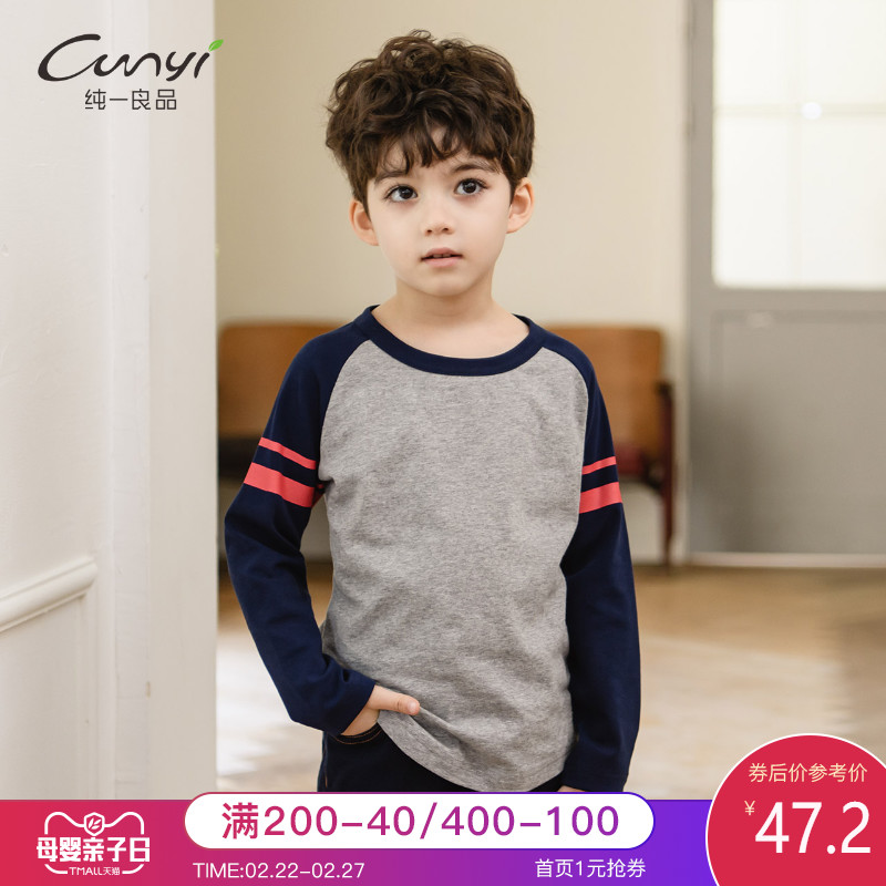 Pure and good children's clothes, long-sleeved T-shirt, Korean version of leisure T-shirt, spring and autumn new children's undercoat