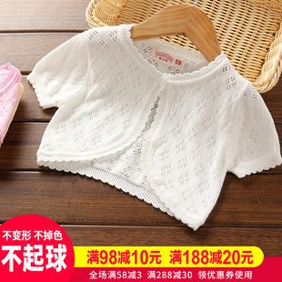 儿童小披肩夏季 外搭女宝宝婴儿针织开衫 薄款 女童空调衫 防晒衣外套