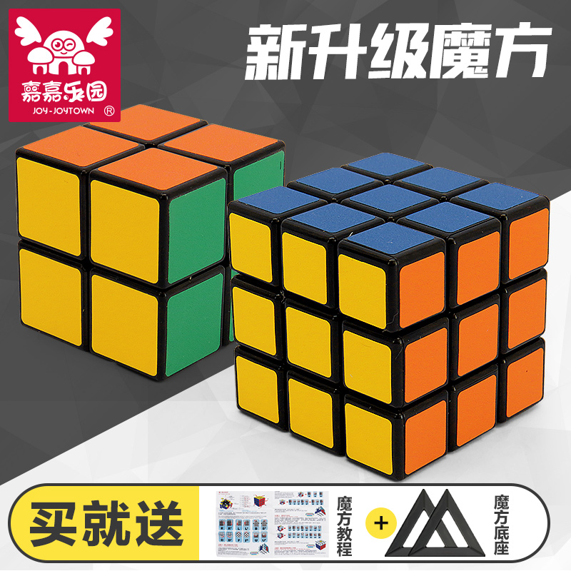 Third order Rubiks cube suit full set of professional competition special second level four five childrens beginners toy smooth imitation