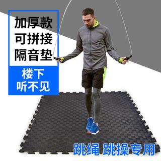 跳绳跑步机健身楼层隔音防震垫垫子加厚家用室内消音减震静音地垫
