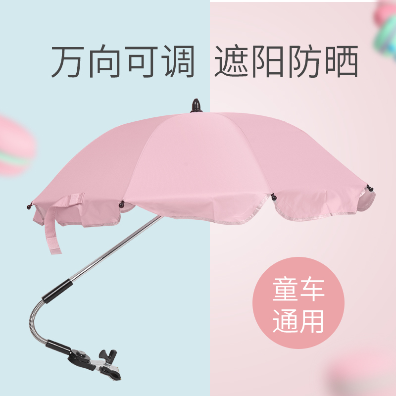 有赠品婴儿童手推车遮阳伞万向伞宝宝车通用溜娃神器三轮车童车防晒雨伞