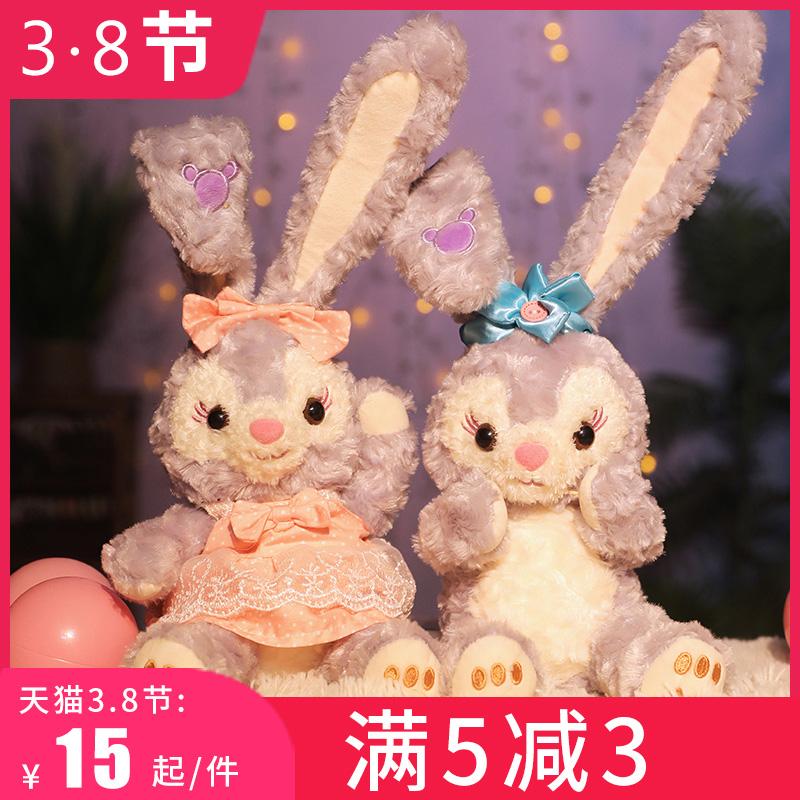 星黛露公仔兔子毛绒玩具可爱睡觉抱枕女生玩偶布娃娃女孩生日礼物
