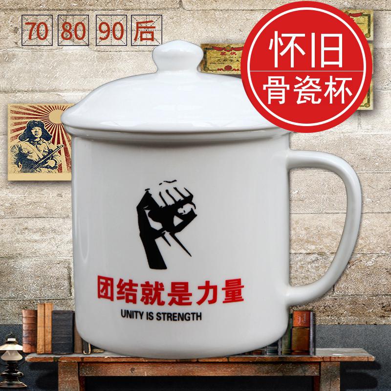 骨瓷杯搪瓷杯陶瓷杯子办公室带盖怀旧老式茶缸子大容量水杯马克杯淘宝优惠券