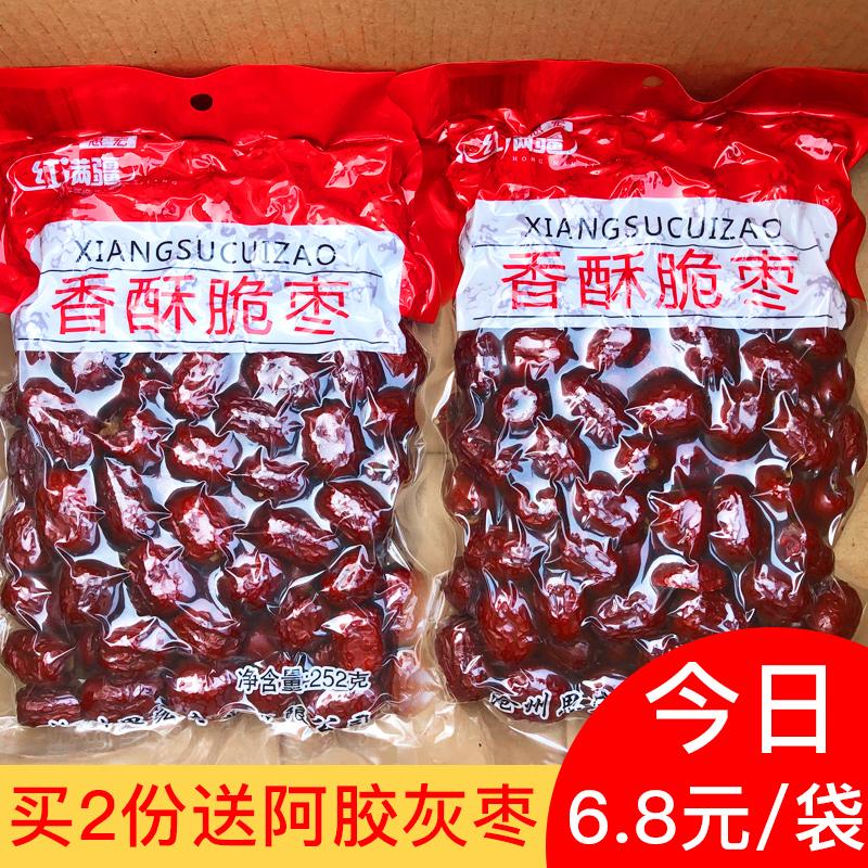 思宏香酥脆灰枣500g新疆特产无核枣嘎嘣脆枣干片休闲零食品冬脆枣