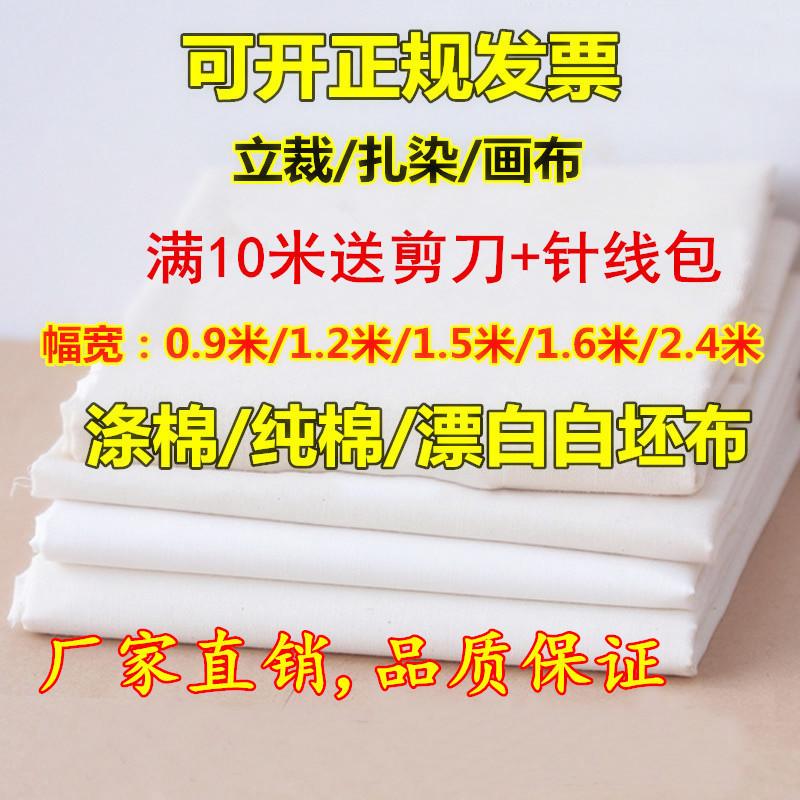 纯棉白坯布 服装设计制版立裁白胚布蜡染扎染全棉白布料画布包邮