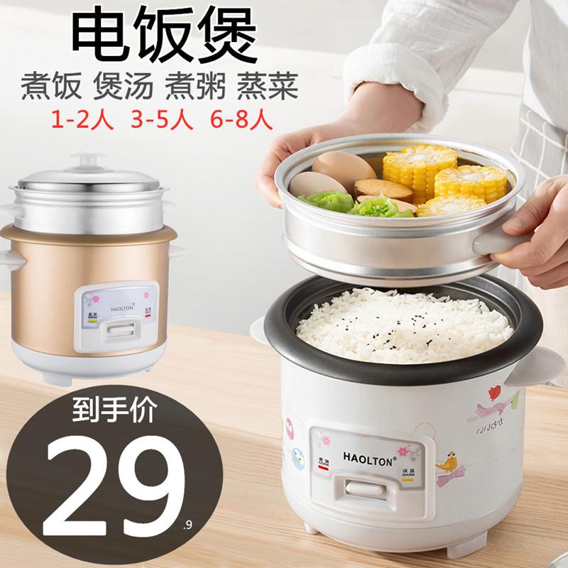 电饭煲饭锅家用1小型2老式3迷你5L多功能半球4单人一6宝宝8蒸米饭