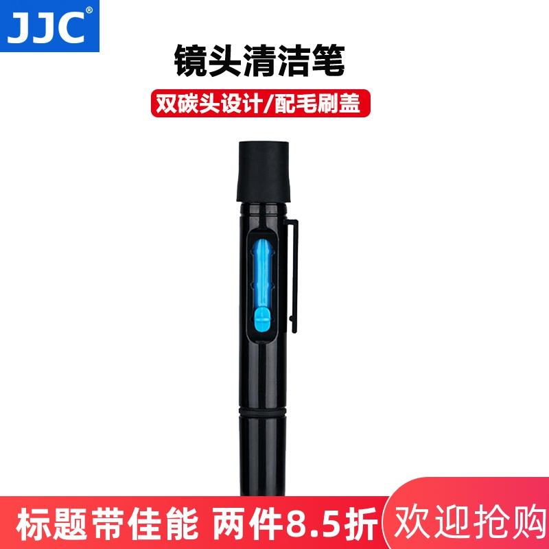 JJC 镜头清洁笔 单反相机镜头碳头清洁笔 佳能尼康索尼富微单反专业保养毛刷