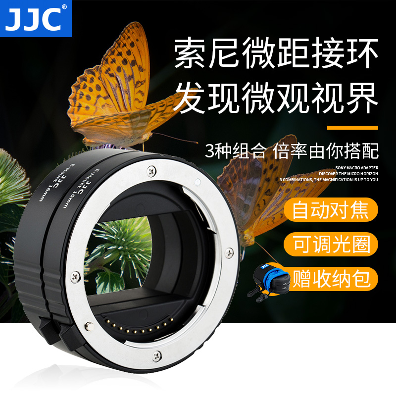 JJC 适用索尼微单微距转接环A7S3 A7R4 A7M3 A7R3 A7SII A9II A6600 A6400 A7C全画幅近摄接圈自动对焦近摄环