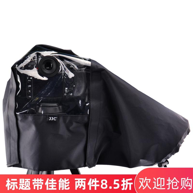 JJC 单反相机防雨罩佳能5D3 5D4 800D 750D77D尼康D800 D810 D700