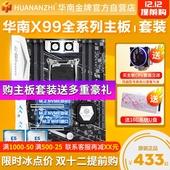 华南金牌X99主板cpu套装双路多开设计全新台式电脑e5 2680v3 v4