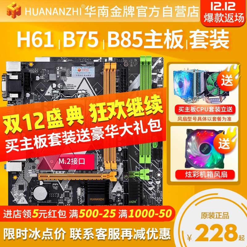 华南金牌H61/B75/B85/H81全新电脑主板1155/1150针cpu套装i5 4590