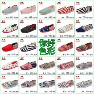 春夏季 女平底透气韩版 2020新款 一脚蹬懒人鞋 女 女鞋 百搭老北京布鞋