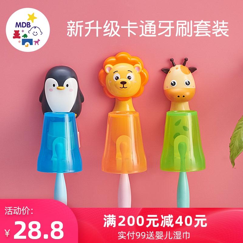 mdb儿童吸壁式刷牙杯免打孔可爱水杯沥干架卡通漱口杯架可挂牙刷