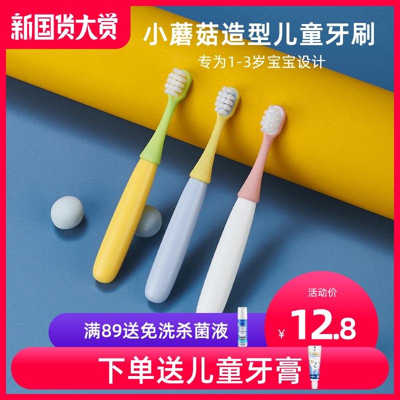 Щеточки для молочных зубов Артикул 619343287665