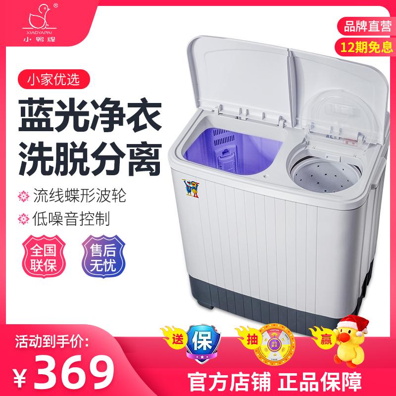 小鸭牌XPB45-2848S 迷你小型双桶婴儿宝宝半自动家用带甩干洗衣机