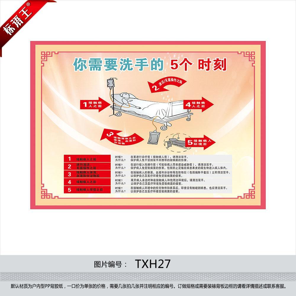 医院洗手原因海报挂图你需要洗手的5个时刻宣传画 贴纸TXH27