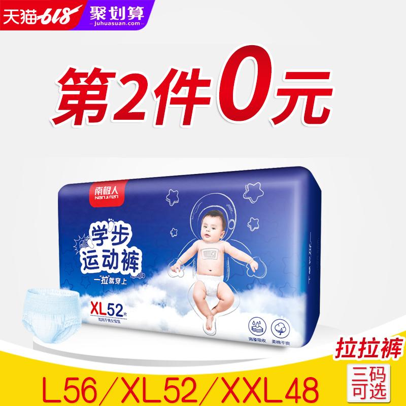 南极人拉拉裤XL52片男女宝宝婴儿夏季超薄透气 尿不湿批发纸尿裤