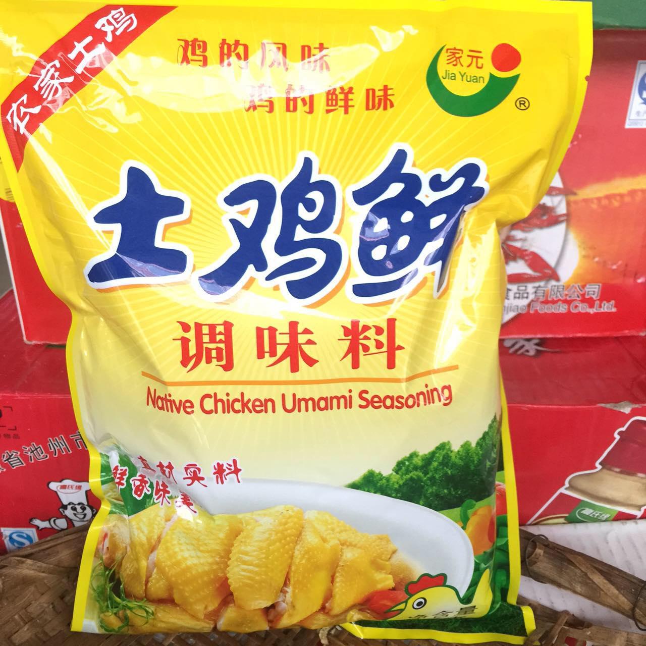 安徽土鸡鲜精1000g调味料农家鲜浓香土鸡肉粉煲汤加鲜味精3袋包邮