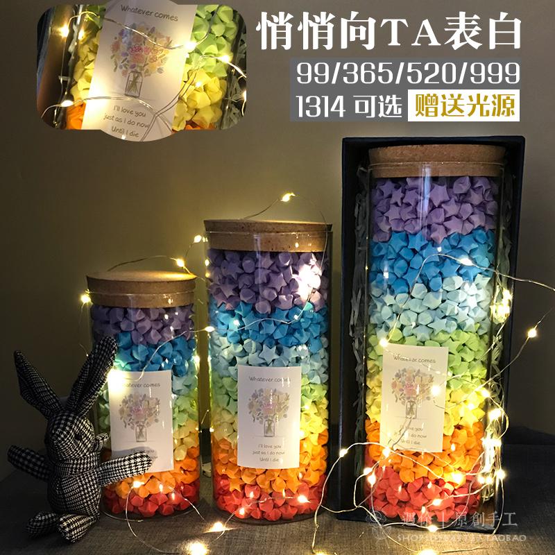 创意手工diy成品幸运星星瓶子罐许愿折纸条玻璃千纸鹤男友礼物520