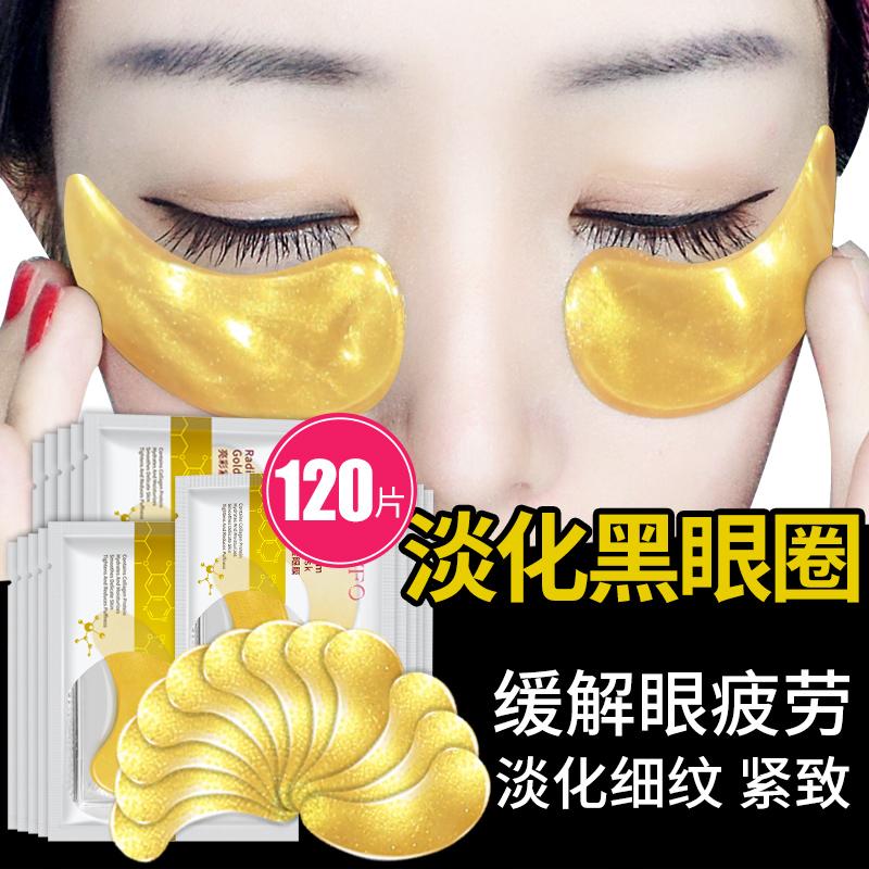 黄金黑眼圈祛补水提拉紧致眼膜贴39.90元包邮