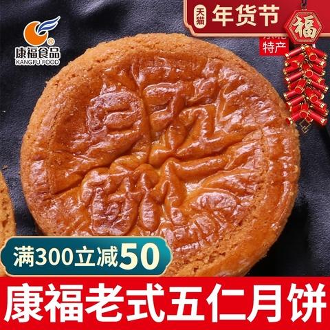 康福月饼老式东北传统五仁沈阳厚皮蛋糕皮酥皮广式散装手工多口味