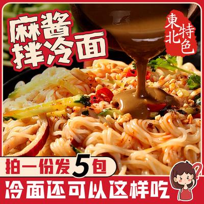 东北特色美食麻酱拌冷面真空方便速食朝鲜韩式凉拌小麦大冷面酸甜