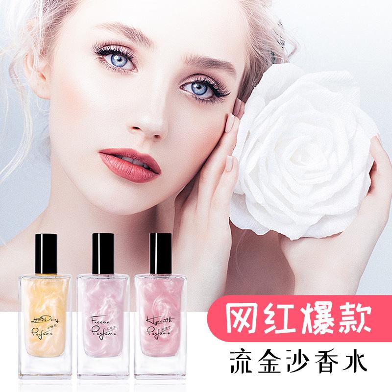 派雪流沙金女士香水持久淡香清新自然学生少女法国正品大牌网红款