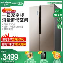 Ronshen容声BCD632WD11HAP双开门对开门电冰箱家用智能变频无霜