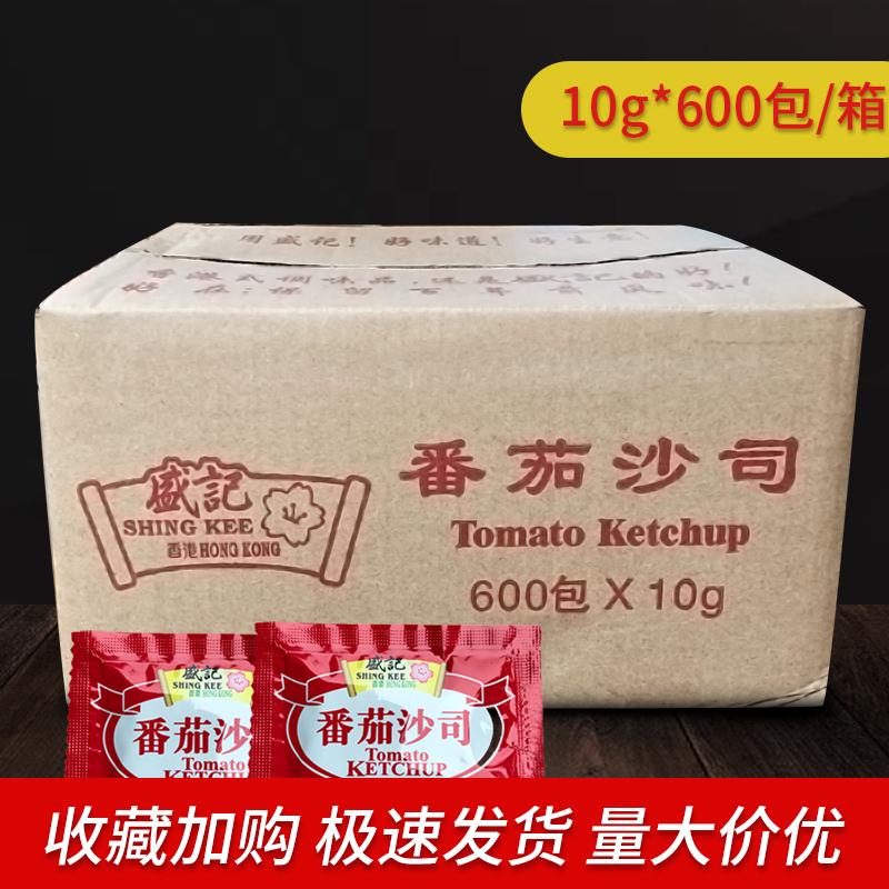 广东包邮 盛记番茄沙司 10克*600包 小包番茄酱 盛记茄包 薯条酱