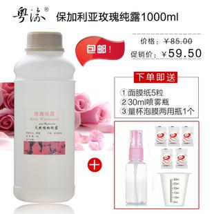 1000ml玫瑰水天然大马士革保加利亚玫瑰纯露正品喷雾大瓶保湿补水