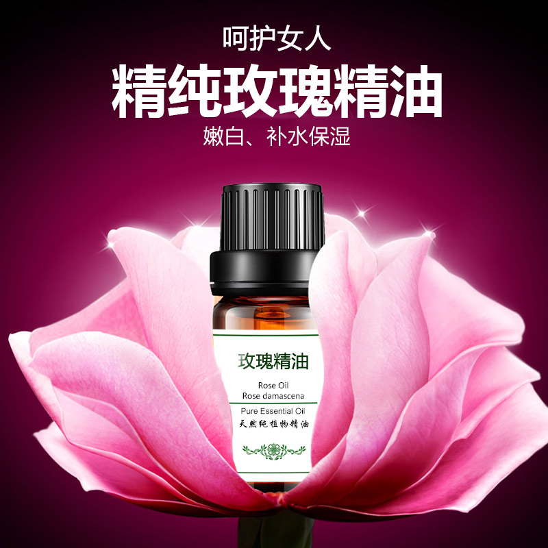 纯玫瑰精油10ml正品单方脸部护肤面部护理保湿香