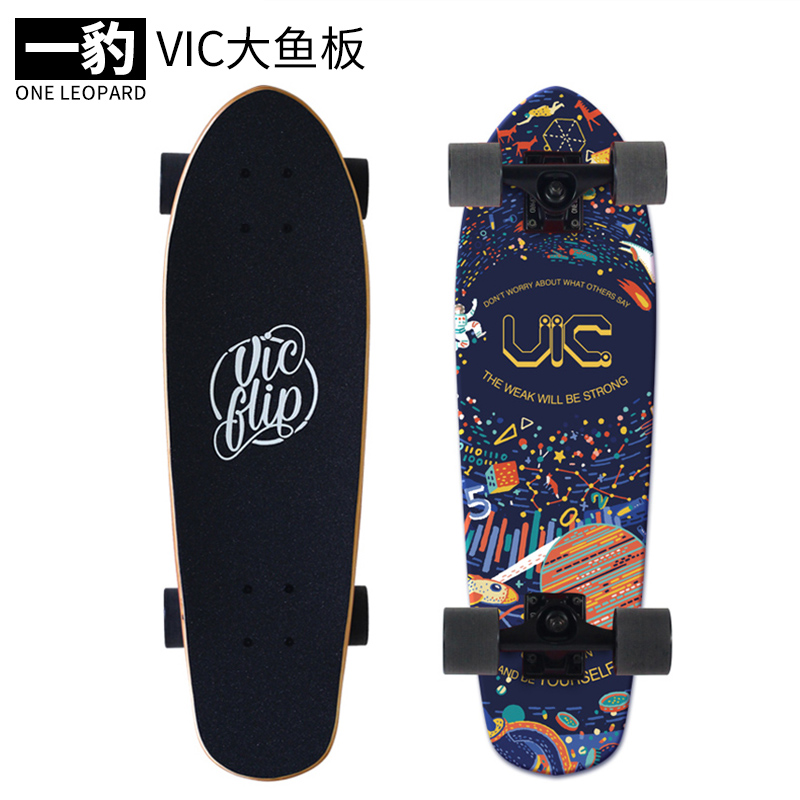 VIC枫木大鱼板 代步刷街小鱼板四轮成人公路板男女滑板