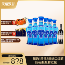 綿柔型白酒瓶洋河官方旗艦店6520ml度42海之藍洋河藍色經典