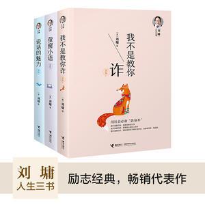 接力社官方正版刘墉人生三书畅销书