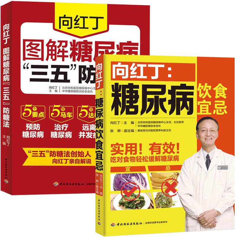 2本】 糖尿病治疗与保养大全 向红丁糖尿病饮食宜忌书 糖尿病书籍 糖尿病饮食宜忌指南 糖尿病食谱食物书 高血糖降血糖的书