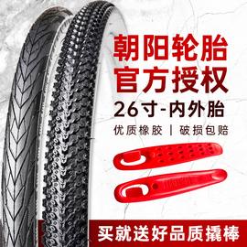 朝阳山地车轮胎26寸1.95/2.125防刺加厚单车26x1.75自行车内外胎
