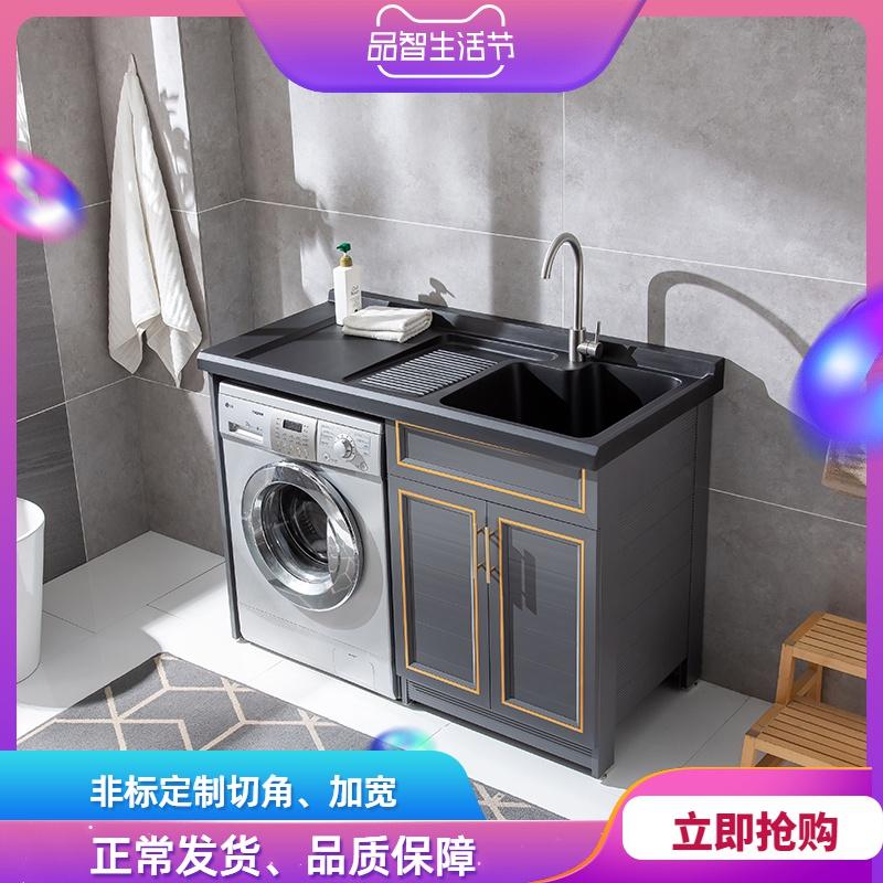 定制岩石洗衣机柜阳台组合太空铝洗衣池轻奢洗手盆带搓衣板一体柜图片
