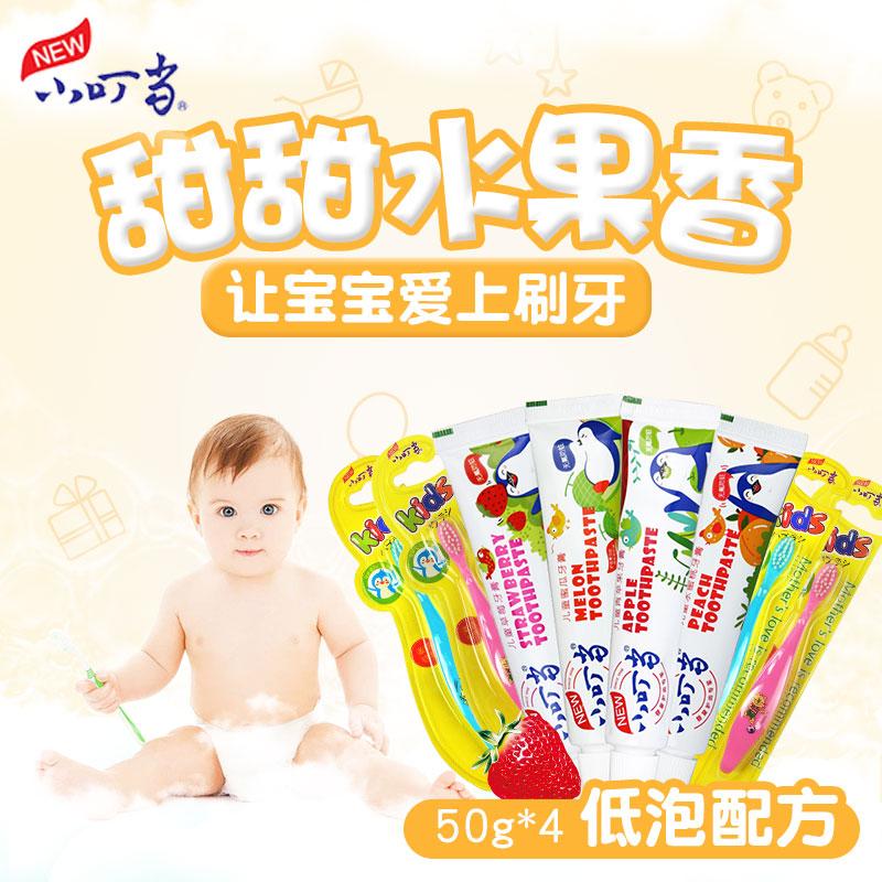 小叮当宝宝儿童牙膏牙刷水果味3-12岁无氟加钙固齿不伤牙4支50g