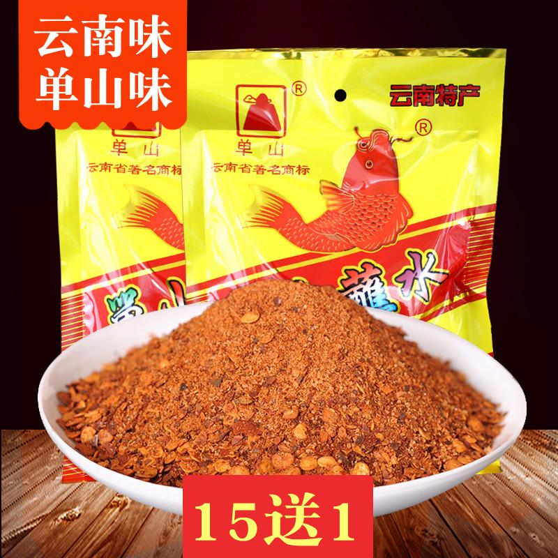 单山蘸水50克云南特产调味品沾水辣椒面烧烤佐料调料包邮10袋