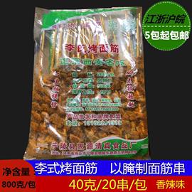 李氏烤面筋串烧烤面筋半成品食材手工油炸面筋豆制品20支 5包包邮图片