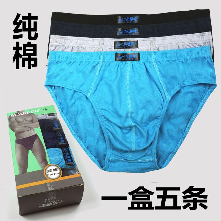 礼盒装男士内裤男式三角裤透气棉质青年中腰喜欢透气加大胖子裤头