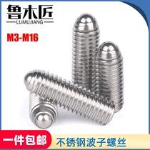 M16M3波珠定位珠波子波仔螺丝钢珠紧定弹簧球头柱塞304不锈钢