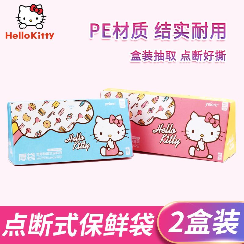 HelloKitty保鲜袋盒装抽取式家用中大号一次性食品袋手撕袋塑料袋