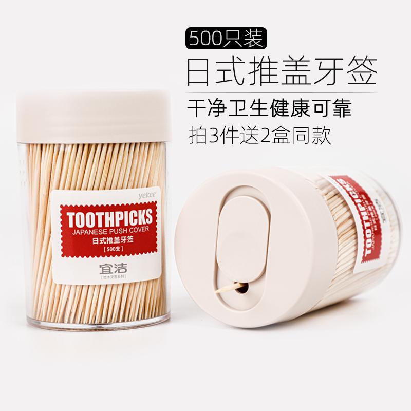 宜洁竹牙签家用一次性双头水果牙签叉牙缝清洁便携剔牙神器 500只