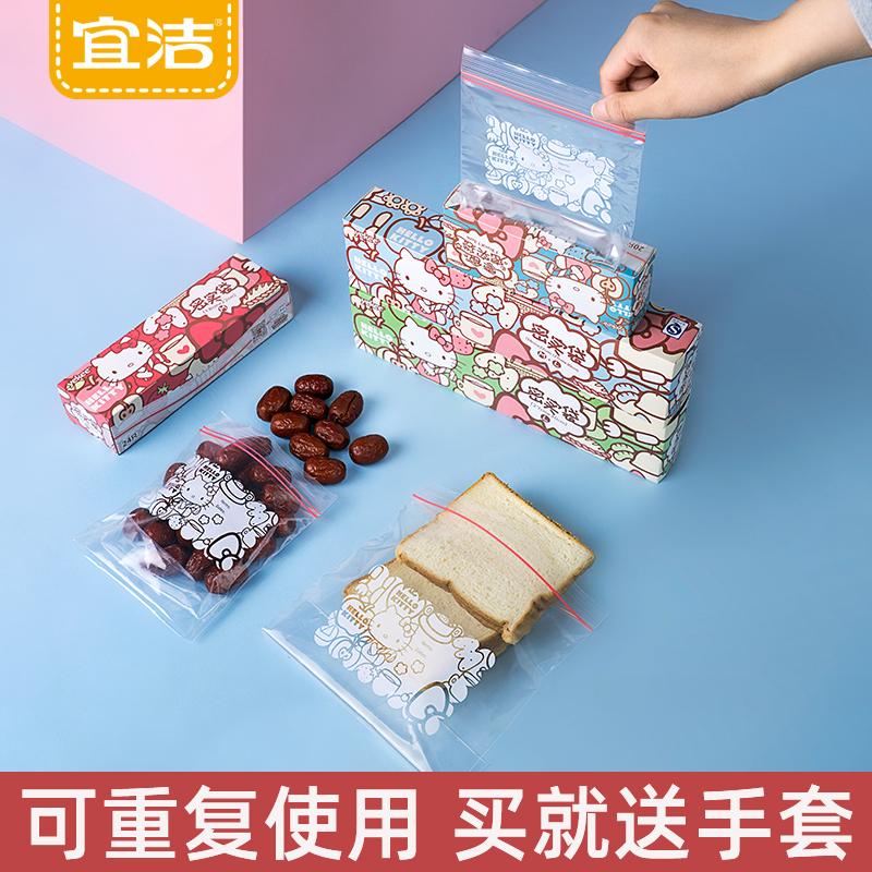 宜洁HelloKitty密封袋保鲜袋家用食品级冰箱冷冻收纳袋加厚自封袋