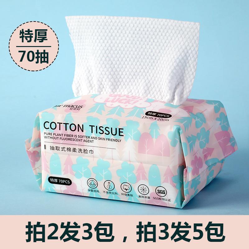a纪花村洗脸巾70抽/特厚女洁面巾